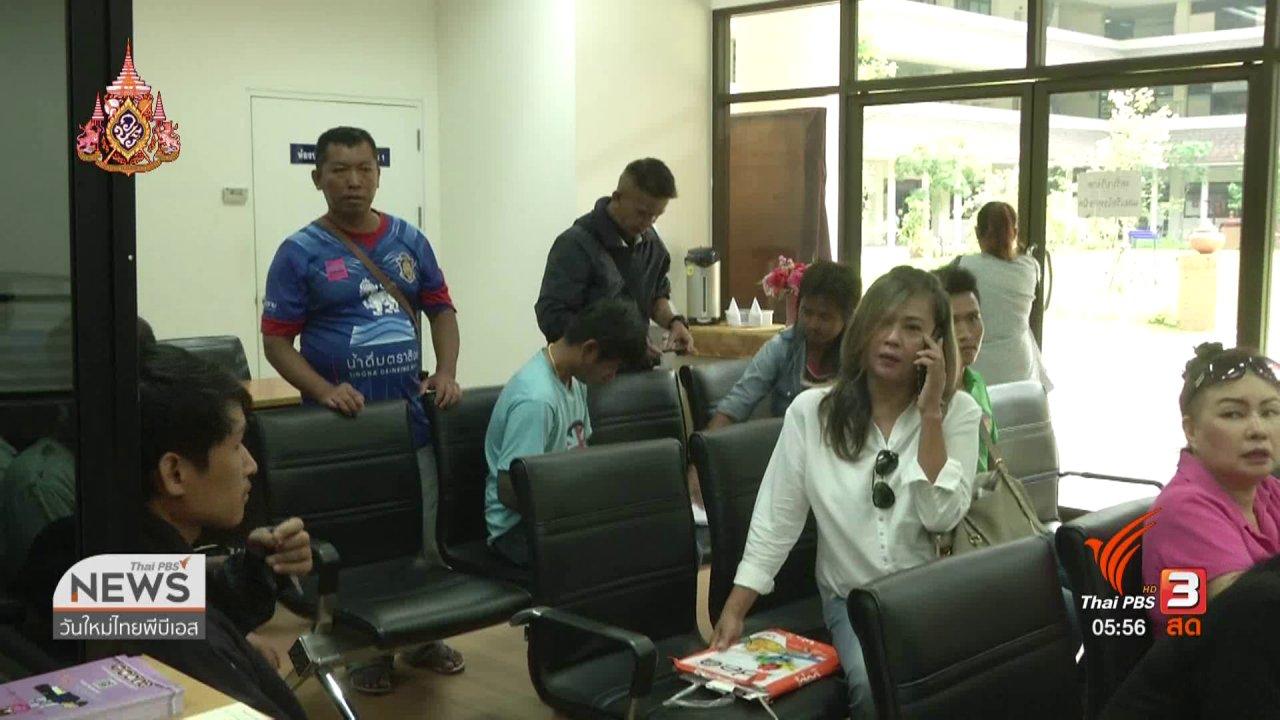 วันใหม่  ไทยพีบีเอส - ผู้รับเหมารายย่อยบ้านพักตุลาการฯ ร้องไม่ได้รับเงินค่าจ้าง