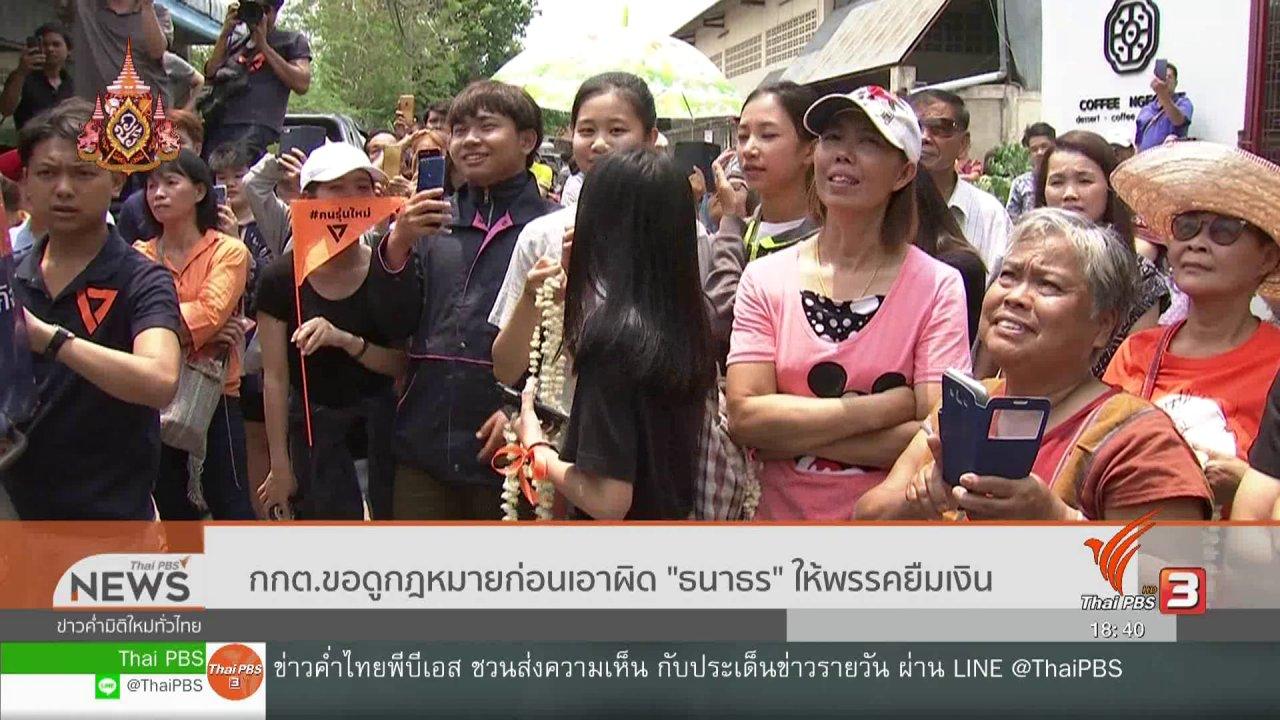 """ข่าวค่ำ มิติใหม่ทั่วไทย - กกต.ขอดูกฎหมายก่อนเอาผิด """"ธนาธร"""" ให้พรรคยืมเงิน"""