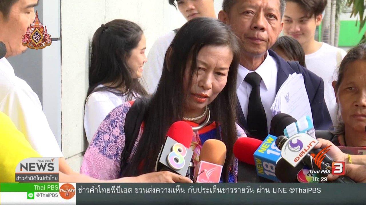 """ข่าวค่ำ มิติใหม่ทั่วไทย - ครอบครัว """"ชัยภูมิ ป่าแส"""" ฟ้องกองทัพเรียกค่าชดเชย"""