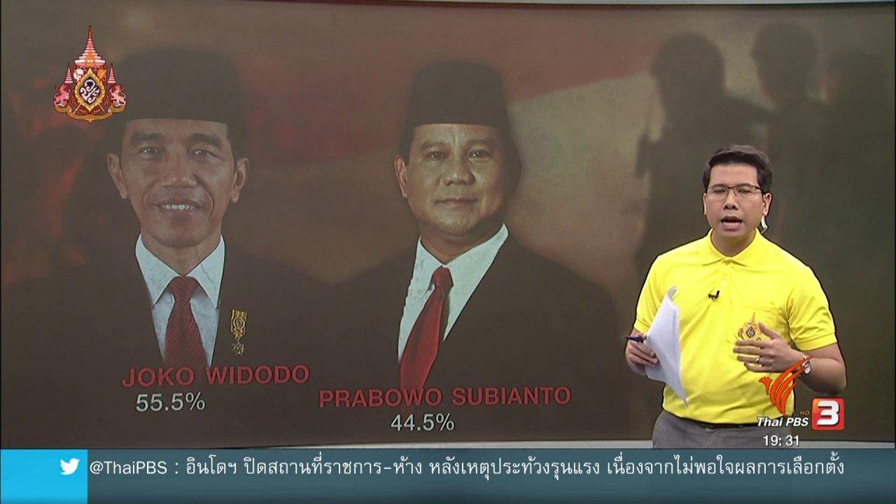 """ข่าวค่ำ มิติใหม่ทั่วไทย - วิเคราะห์สถานการณ์ต่างประเทศ : ชุมนุมต้านผลเลือกตั้ง ความท้าทาย """"โจโควี"""" ยุค 2.0"""