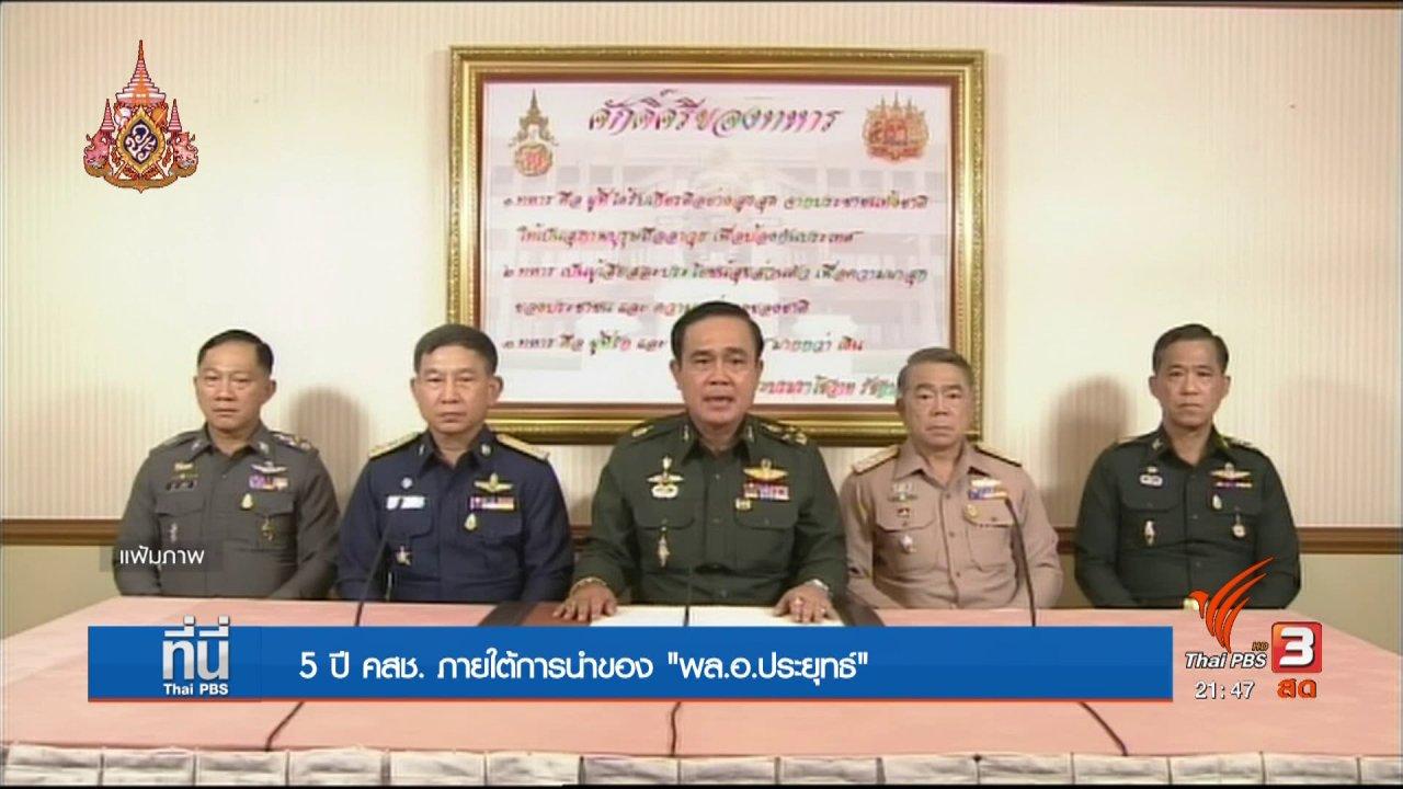 """ที่นี่ Thai PBS - 5 ปี คสช. รัฐประหาร ภายใต้การนำ """"พล.อ.ประยุทธ์"""""""