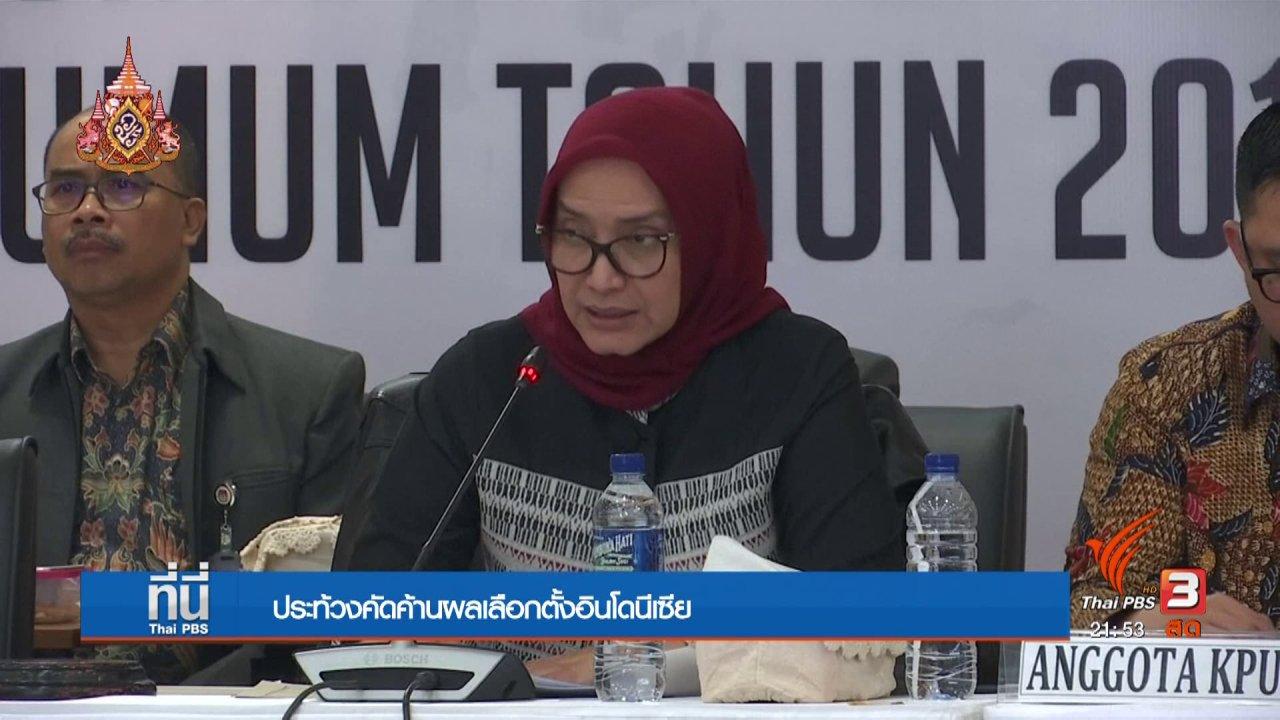 ที่นี่ Thai PBS - ประท้วงผลเลือกตั้งอินโดนีเซีย