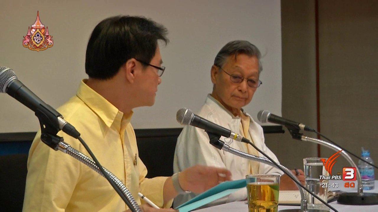 """ที่นี่ Thai PBS - วิวาทะ """"ข้ามก๊ก แบ่งขั้ว"""" พรรคประชาธิปัตย์"""