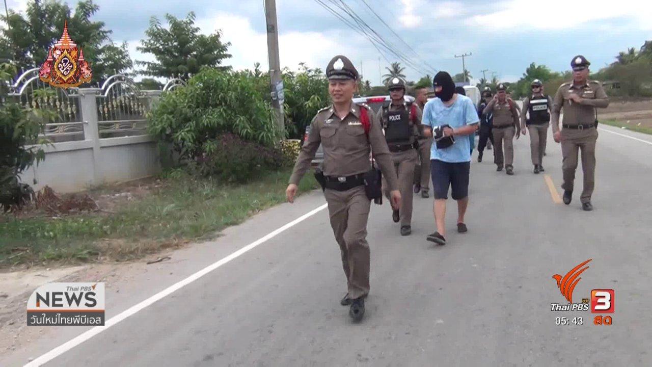 วันใหม่  ไทยพีบีเอส - จับ 2 ผู้ต้องหาแอบอ้างเป็น ปปง.ปล้นทรัพย์กว่า 2 ล้าน