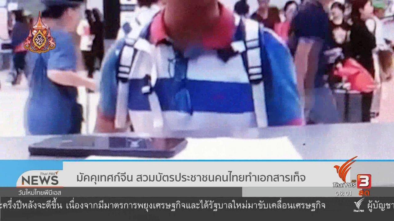 วันใหม่  ไทยพีบีเอส - มัคคุเทศก์จีน สวมบัตรประชาชนคนไทยทำเอกสารเท็จ