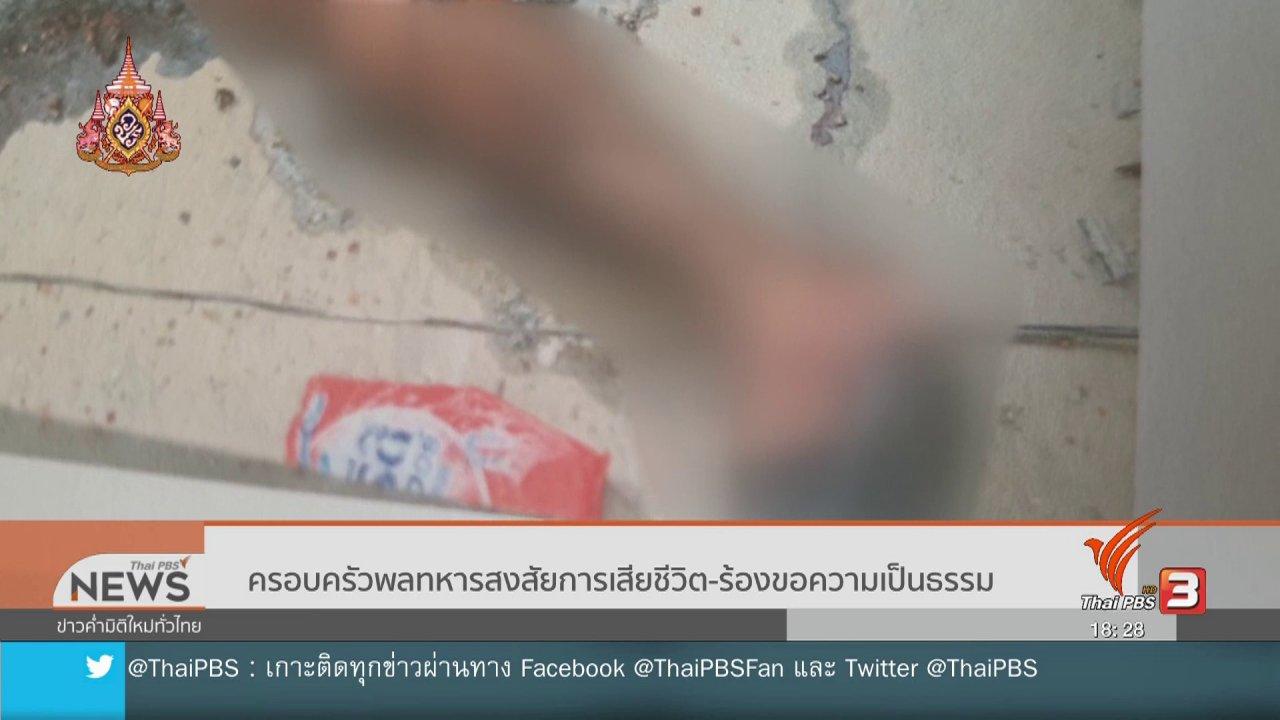 ข่าวค่ำ มิติใหม่ทั่วไทย - ครอบครัวพลทหารสงสัยการเสียชีวิต-ร้องขอความเป็นธรรม