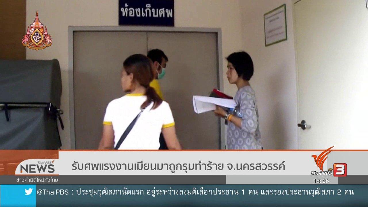 ข่าวค่ำ มิติใหม่ทั่วไทย - รับศพแรงงานเมียนมาถูกรุมทำร้าย จ.นครสวรรค์