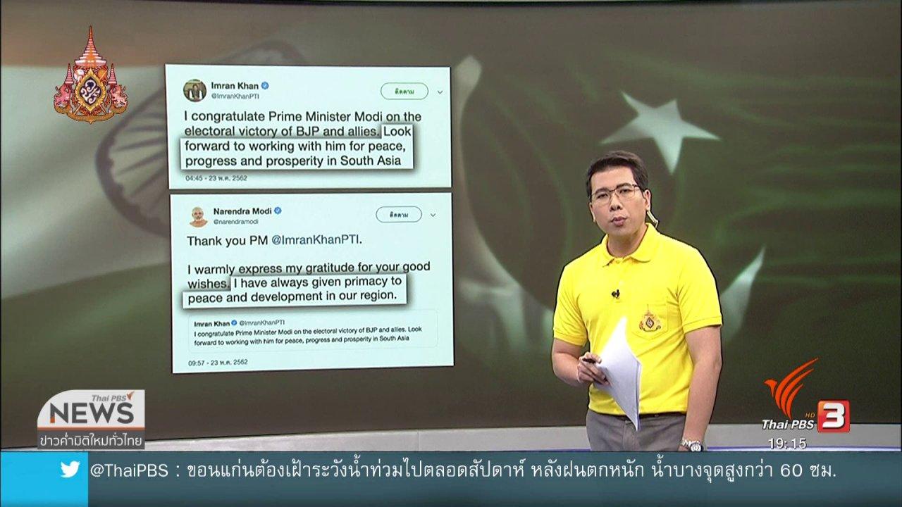 """ข่าวค่ำ มิติใหม่ทั่วไทย - สันติภาพอินเดีย-ปากีสถาน หลัง """"โมดี"""" ชนะเลือกตั้ง ? : วิเคราะห์สถานการณ์ต่างประเทศ"""