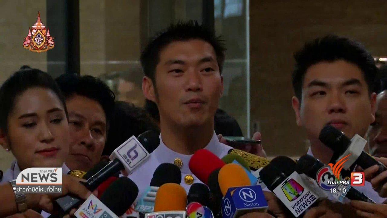 ข่าวค่ำ มิติใหม่ทั่วไทย - สมาชิกรัฐสภาร่วมงานรัฐพิธีเปิดประชุมครั้งแรก
