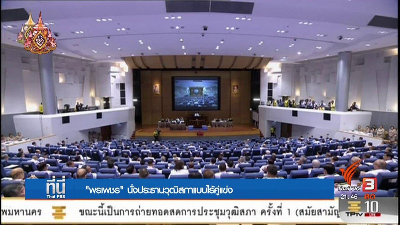 """ที่นี่ Thai PBS - """"พรเพชร วิชิตชลชัย"""" ประธาน ส.ว."""