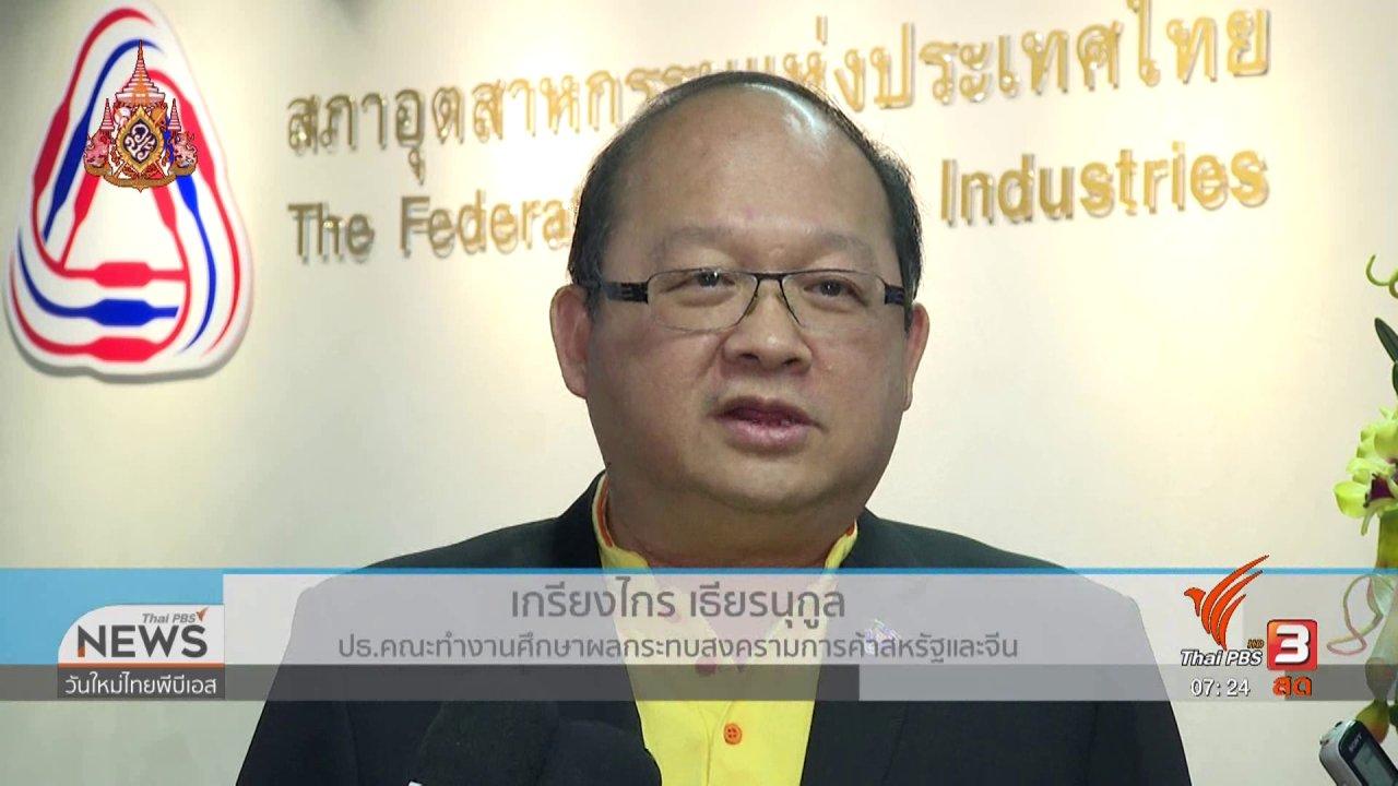 วันใหม่  ไทยพีบีเอส - ลงทุนทำกิน : เสนอรัฐบาลใหม่วางแผนรับมือสงครามการค้าเป็นนโยบายแรก