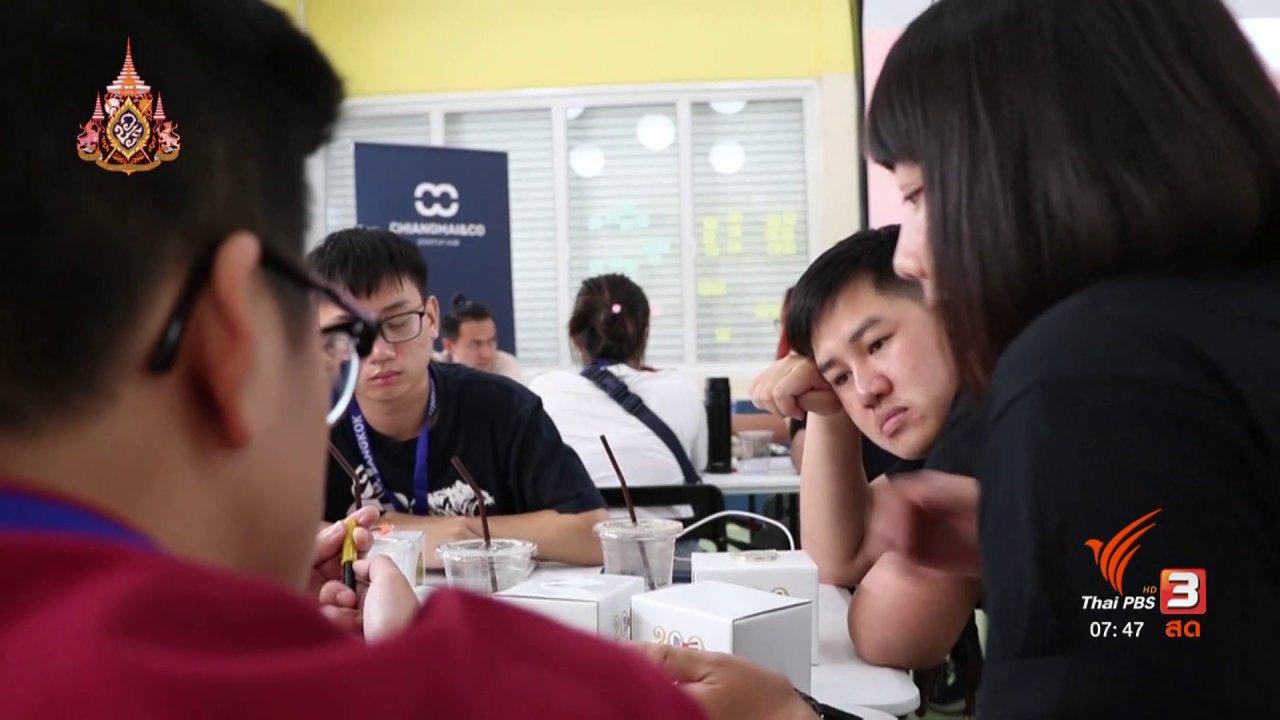 วันใหม่  ไทยพีบีเอส - C-site Report : SMOGATHON ระดมไอเดียแก้โจทย์มลภาวะทางอากาศ