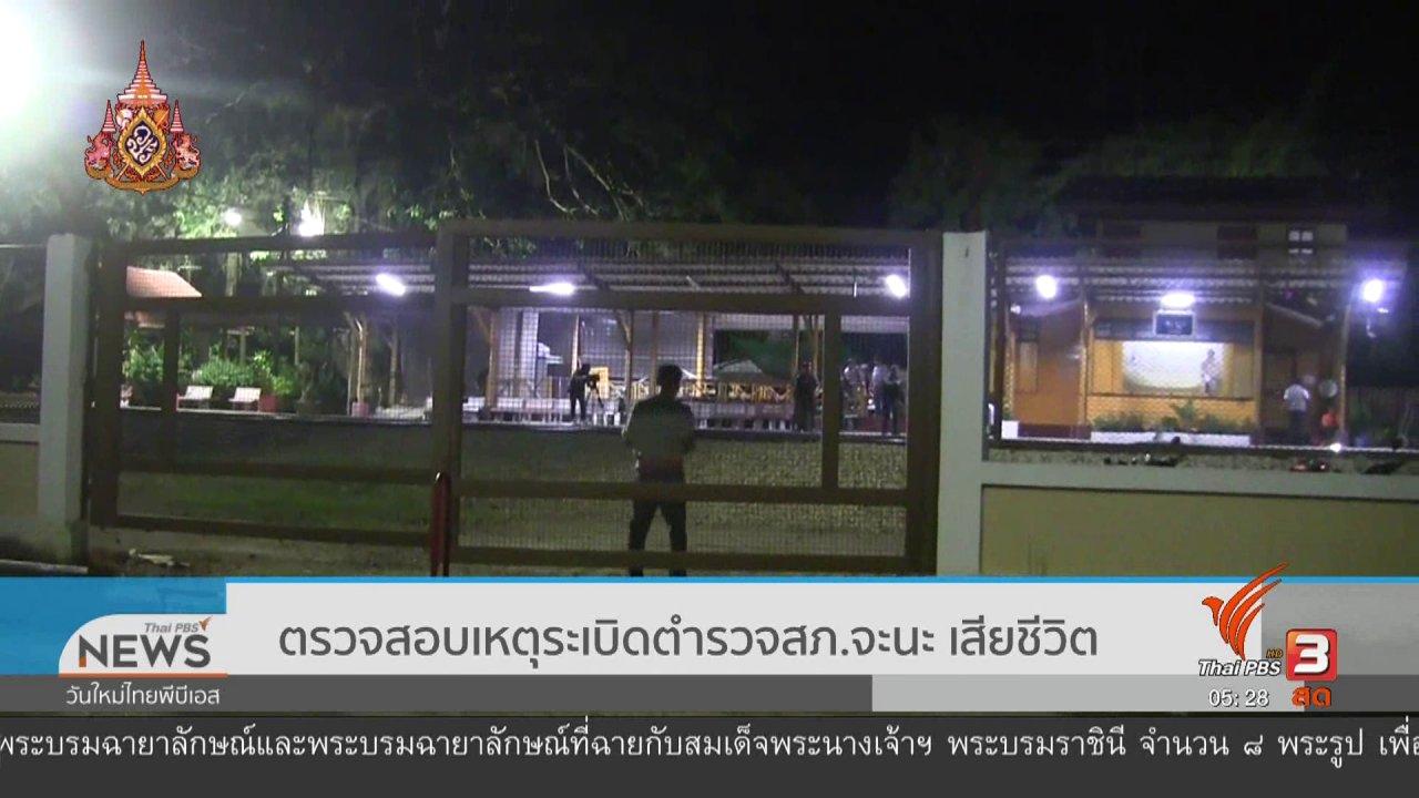 วันใหม่  ไทยพีบีเอส - ตรวจสอบเหตุระเบิดตำรวจ สภ.จะนะ เสียชีวิต