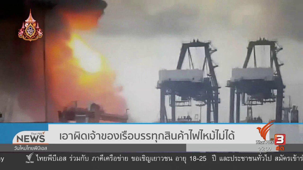 วันใหม่  ไทยพีบีเอส - เอาผิดเจ้าของเรือบรรทุกสินค้าไฟไหม้ไม่ได้