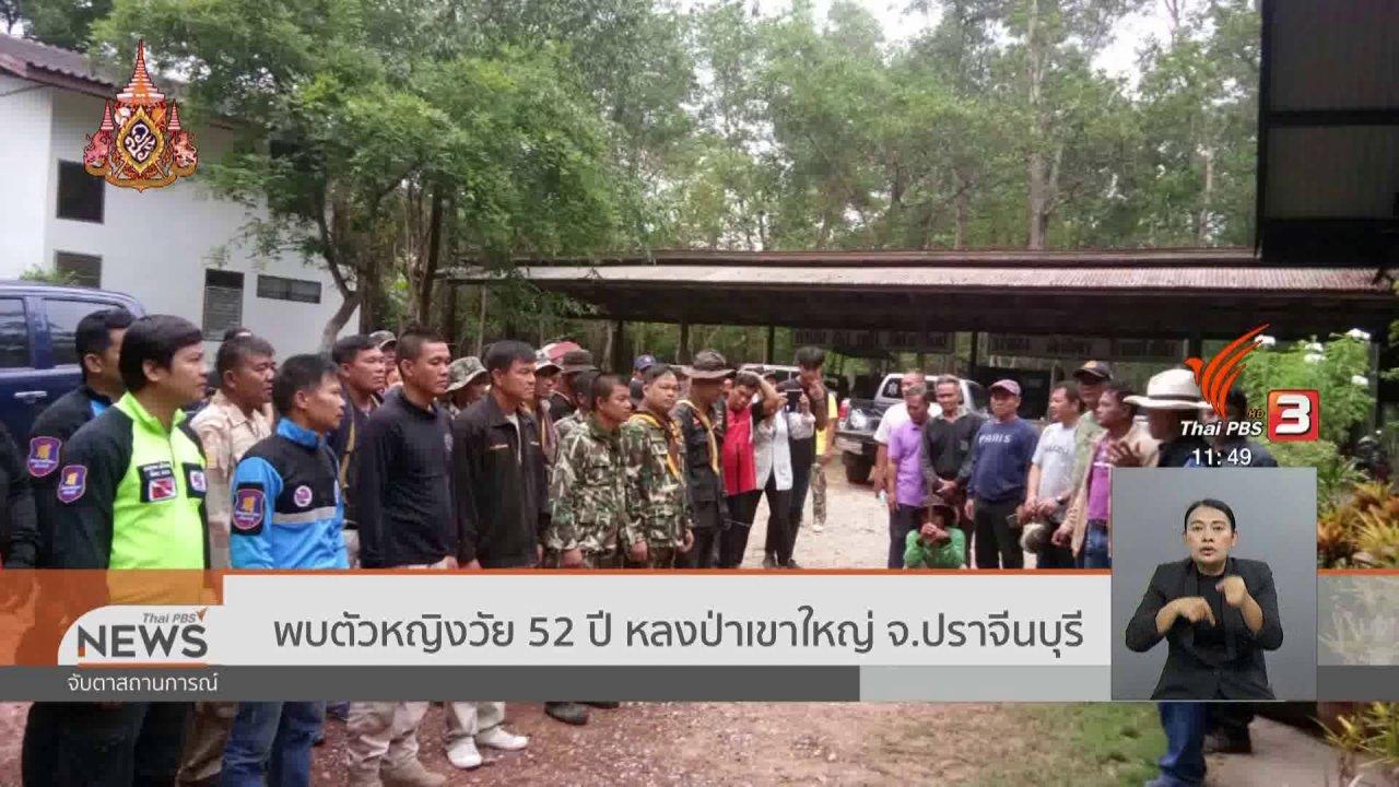 จับตาสถานการณ์ - พบตัวหญิงวัย 52 ปี หลงป่าเขาใหญ่ จ.ปราจีนบุรี