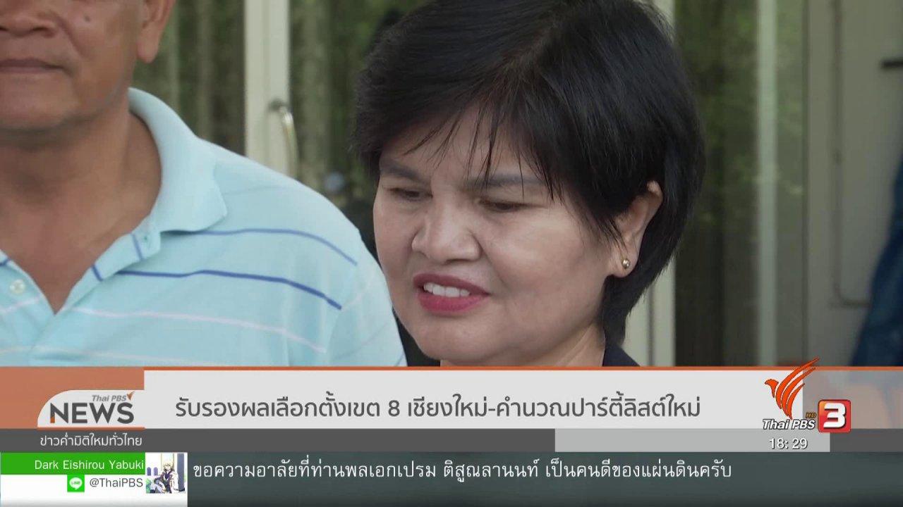 ข่าวค่ำ มิติใหม่ทั่วไทย - รับรองผลเลือกตั้งเขต 8 เชียงใหม่ - คำนวณปาร์ตี้ลิสต์ใหม่