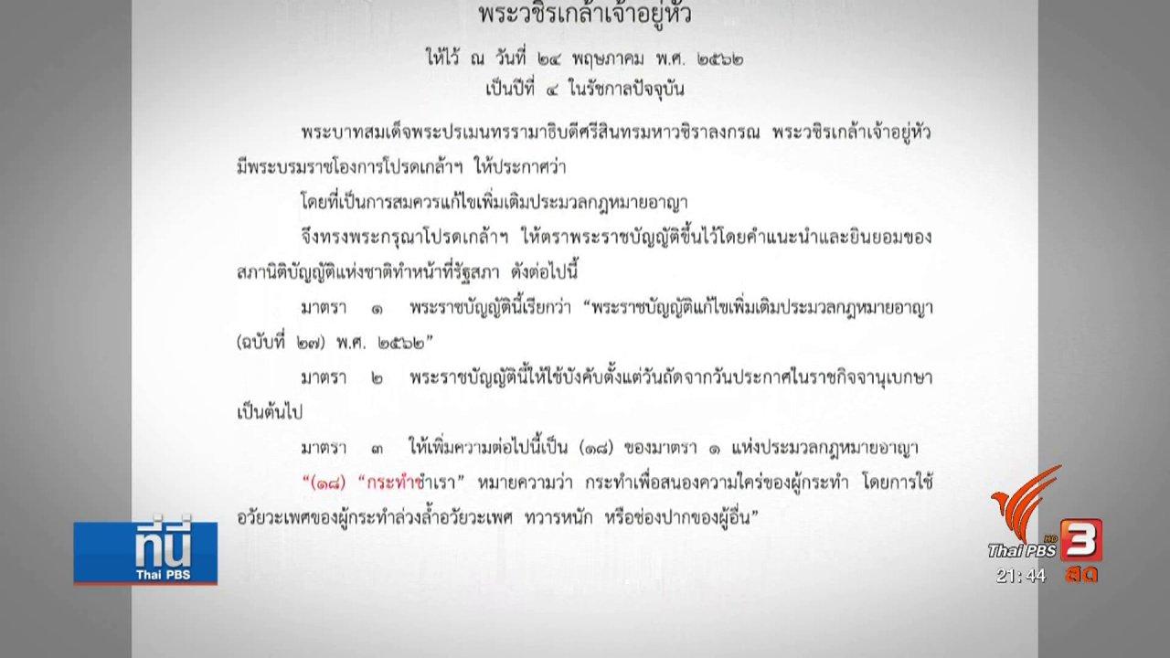 """ที่นี่ Thai PBS - เพิ่มโทษคดี """"ข่มขืน"""" ผู้ถูกกระทำเป็นเด็ก"""
