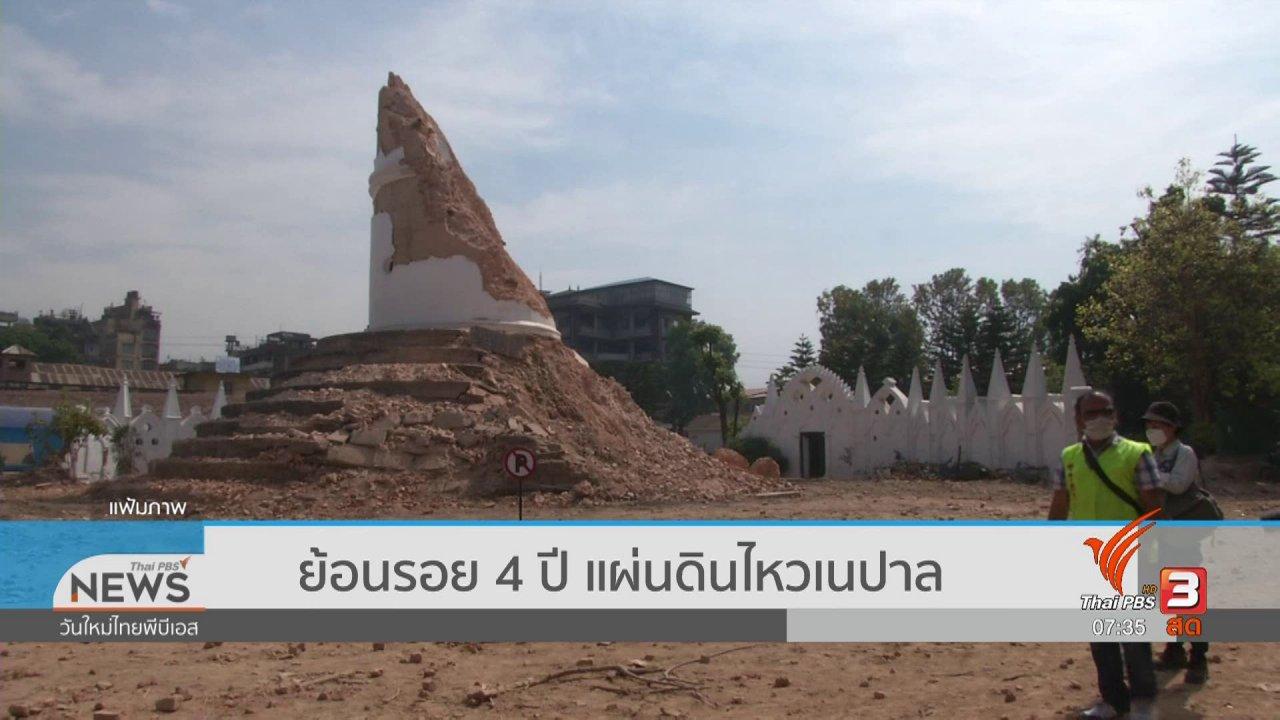 วันใหม่  ไทยพีบีเอส - วิเคราะห์แผ่นดินไหว : ย้อนรอย 4 ปี แผ่นดินไหวเนปาล