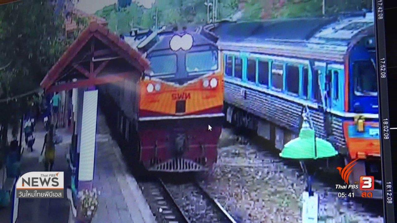 วันใหม่  ไทยพีบีเอส - นายสถานีรถไฟราชบุรีช่วยชายสูงวัยรอดถูกรถไฟชน