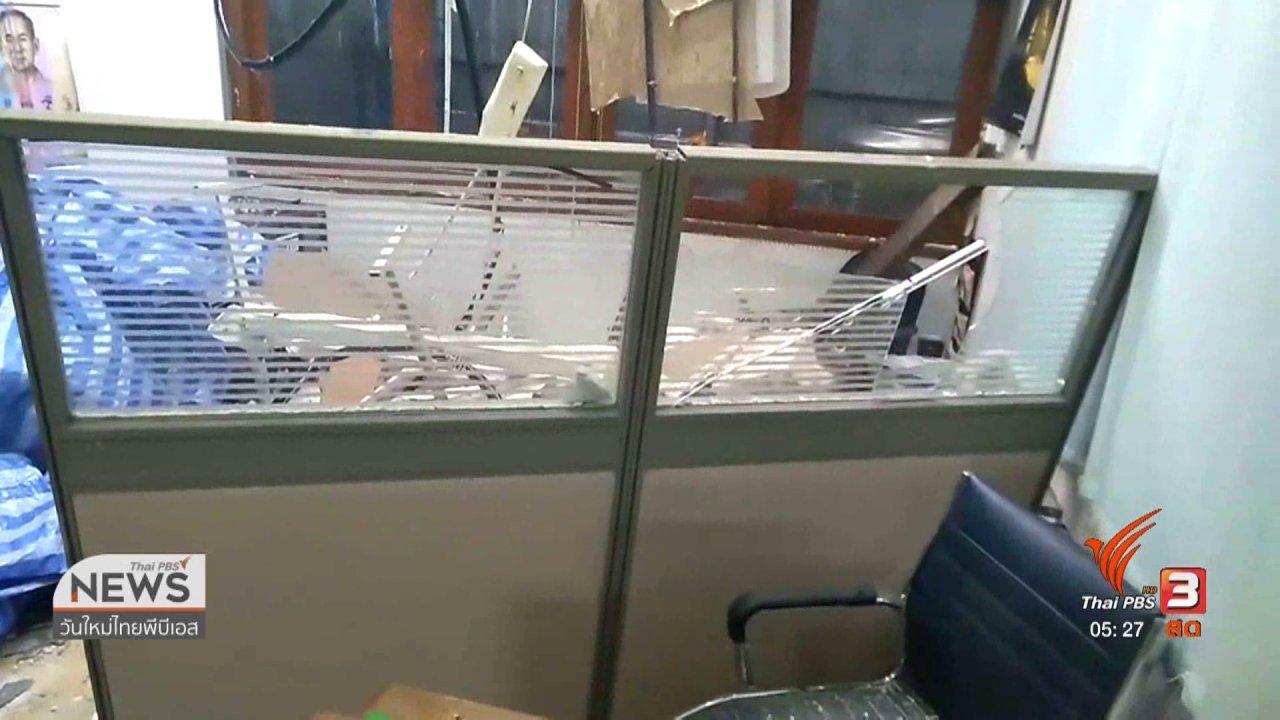 วันใหม่  ไทยพีบีเอส - ผนังอาคารศาลแรงงานภาค 3 พังถล่มทับคนงานบาดเจ็บ