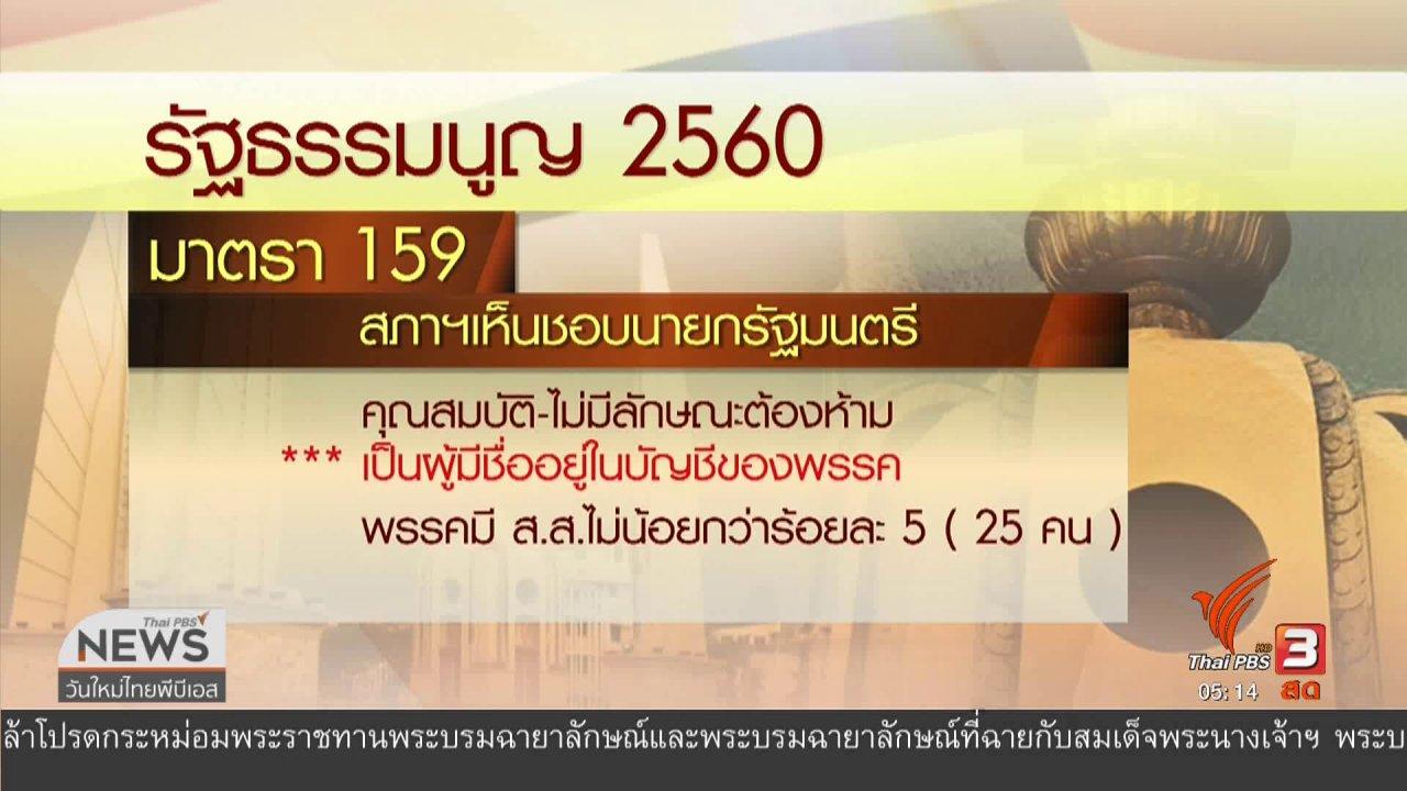 """วันใหม่  ไทยพีบีเอส - """"เพื่อไทย"""" พร้อมชิงตำแหน่งนายกรัฐมนตรี"""