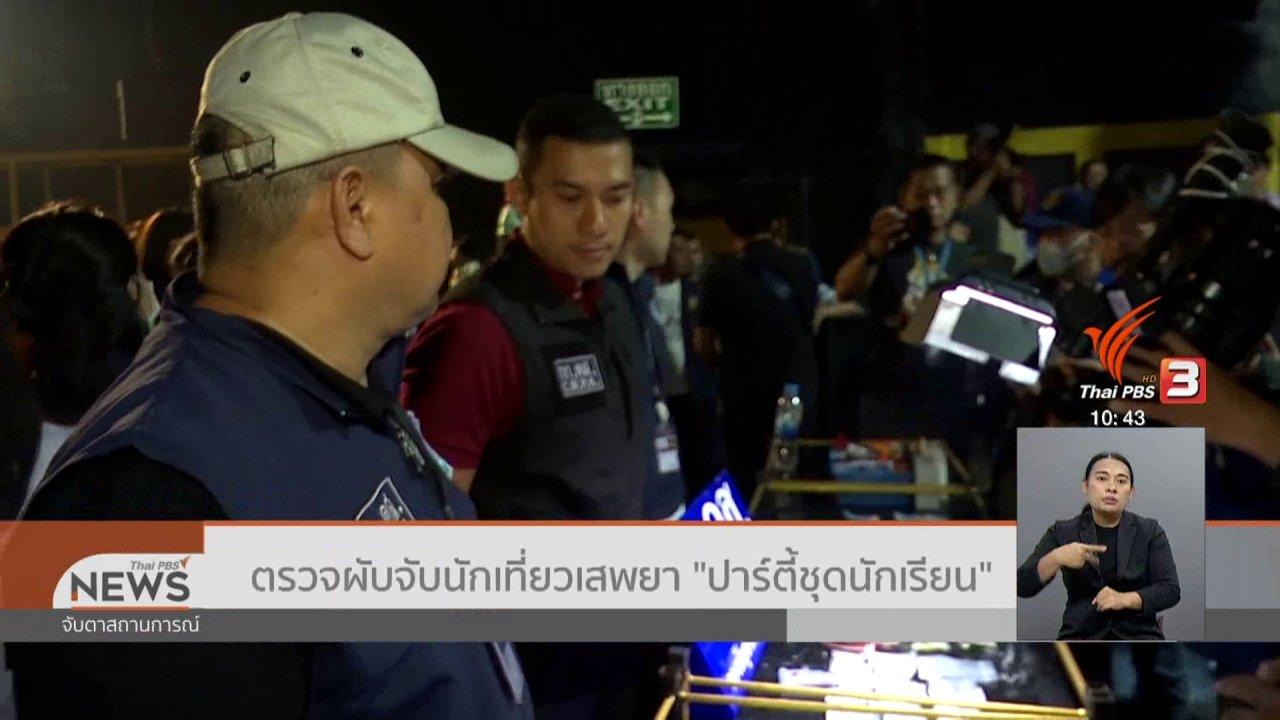 จับตาสถานการณ์ - ตรวจผับจับนักเที่ยวเสพยา ปาร์ตี้ชุดนักเรียน