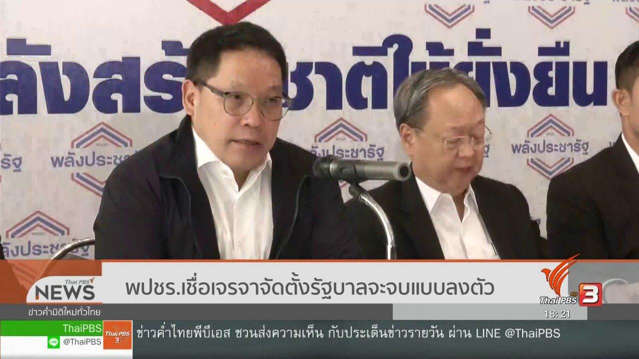 ข่าวค่ำ มิติใหม่ทั่วไทย - พลังประชารัฐเชื่อเจรจาจัดตั้งรัฐบาลจะจบแบบลงตัว