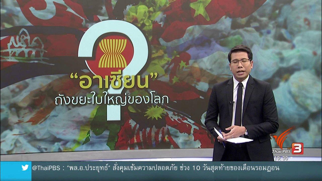 ข่าวค่ำ มิติใหม่ทั่วไทย - วิเคราะห์สถานการณ์ต่างประเทศ : อาเซียนกำลังกลายเป็นถังขยะใบใหญ่ของโลก