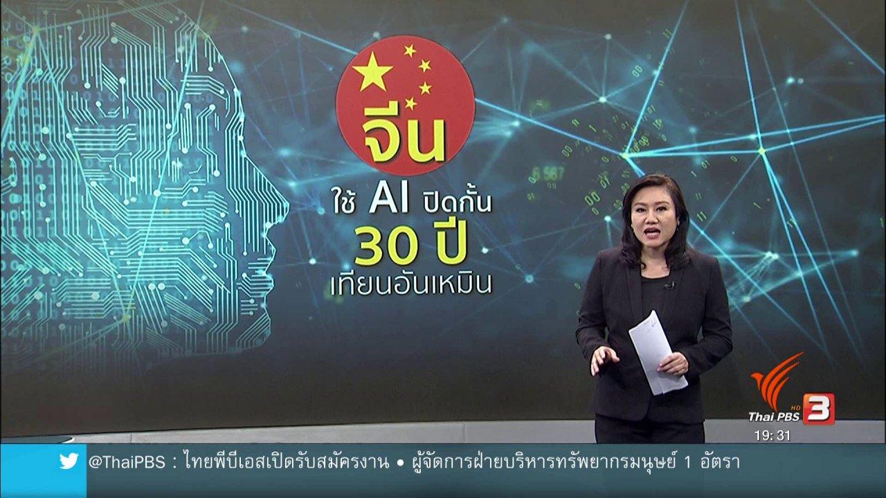 ข่าวค่ำ มิติใหม่ทั่วไทย - วิเคราะห์สถานการณ์ต่างประเทศ : จีนใช้ AI ปิดกั้นข้อมูล 30 ปีเหตุนองเลือดเทียนอันเหมิน