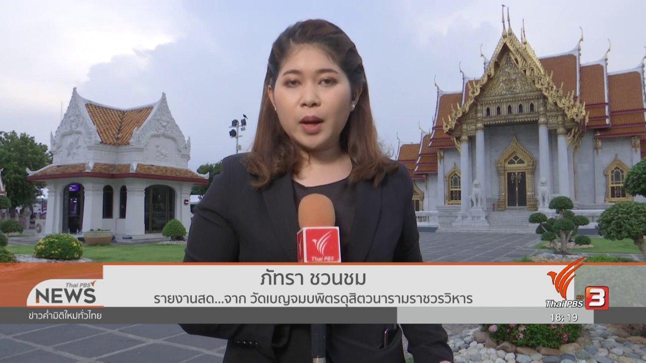 ข่าวค่ำ มิติใหม่ทั่วไทย - บุคคลสำคัญ-ญาติร่วมไว้อาลัย พล.อ.เปรม ติณสูลานนท์