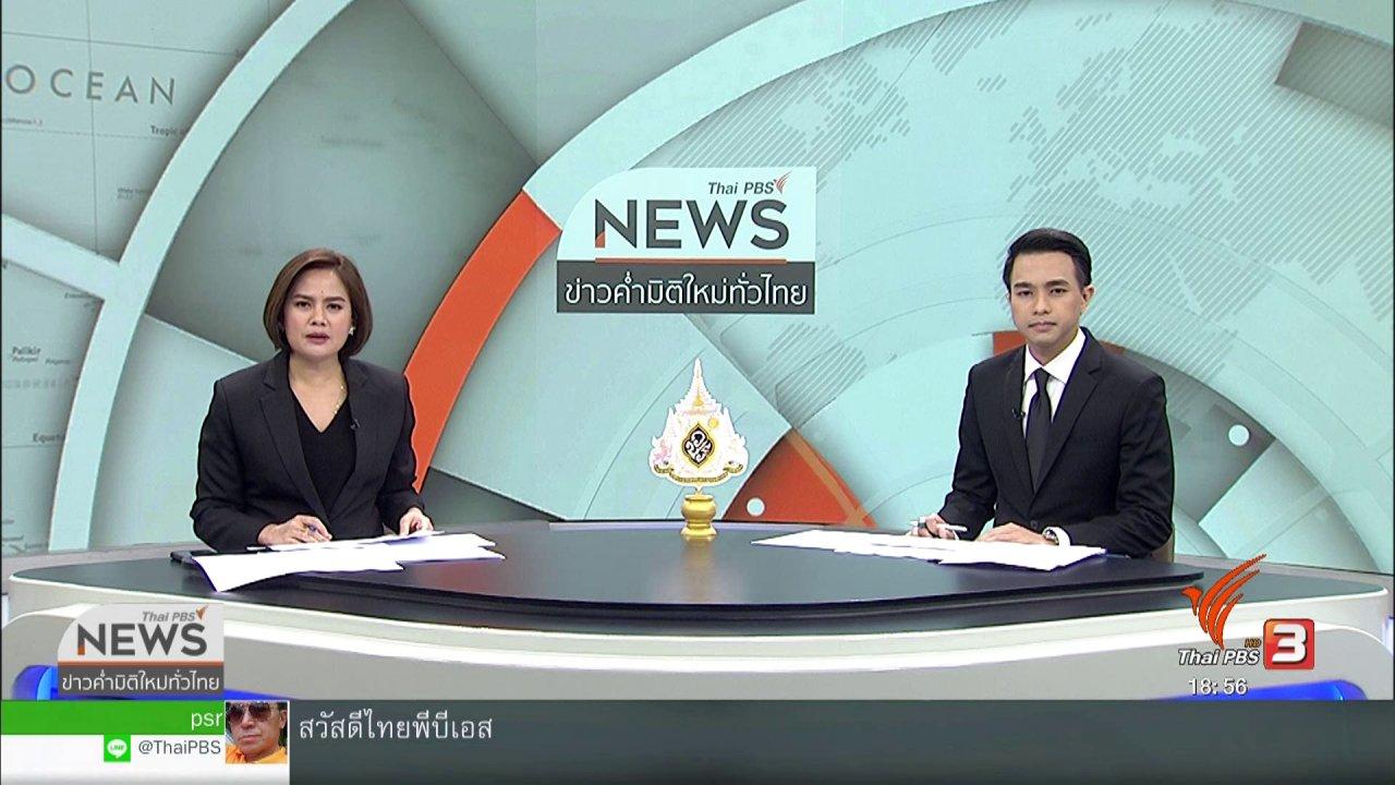 ข่าวค่ำ มิติใหม่ทั่วไทย - ลอบวางระเบิดจักรยานยนต์บอมส์ ตลาดบ่อทอง จ.ปัตตานี