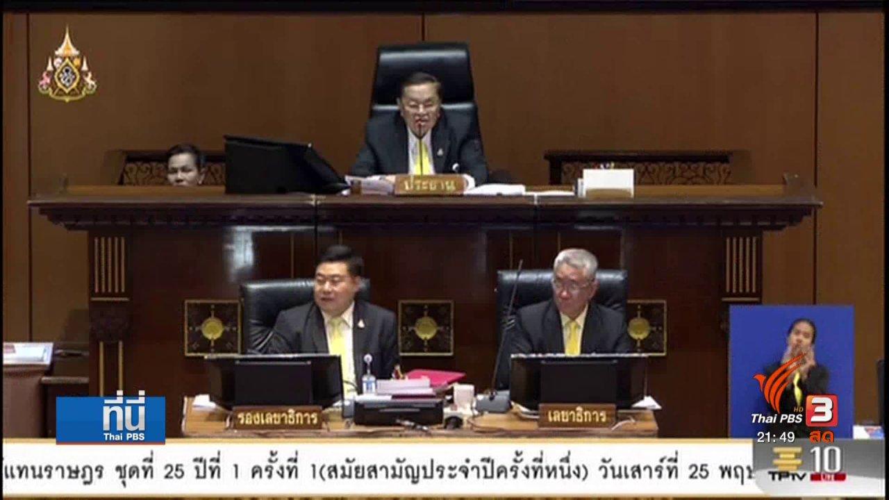 """ที่นี่ Thai PBS - จับสัญญาณ """"งูเห่า"""""""