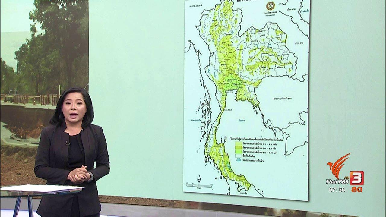 วันใหม่  ไทยพีบีเอส - วิเคราะห์แผ่นดินไหว : 5 ปีแผ่นดินไหวกับการปรับตัวรับมือภัยพิบัติ