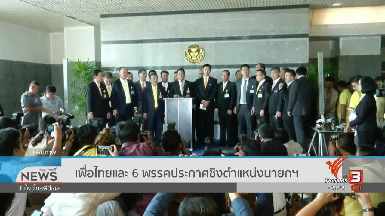 วันใหม่  ไทยพีบีเอส - เพื่อไทยและ 6 พรรคประกาศชิงตำแหน่งนายกฯ