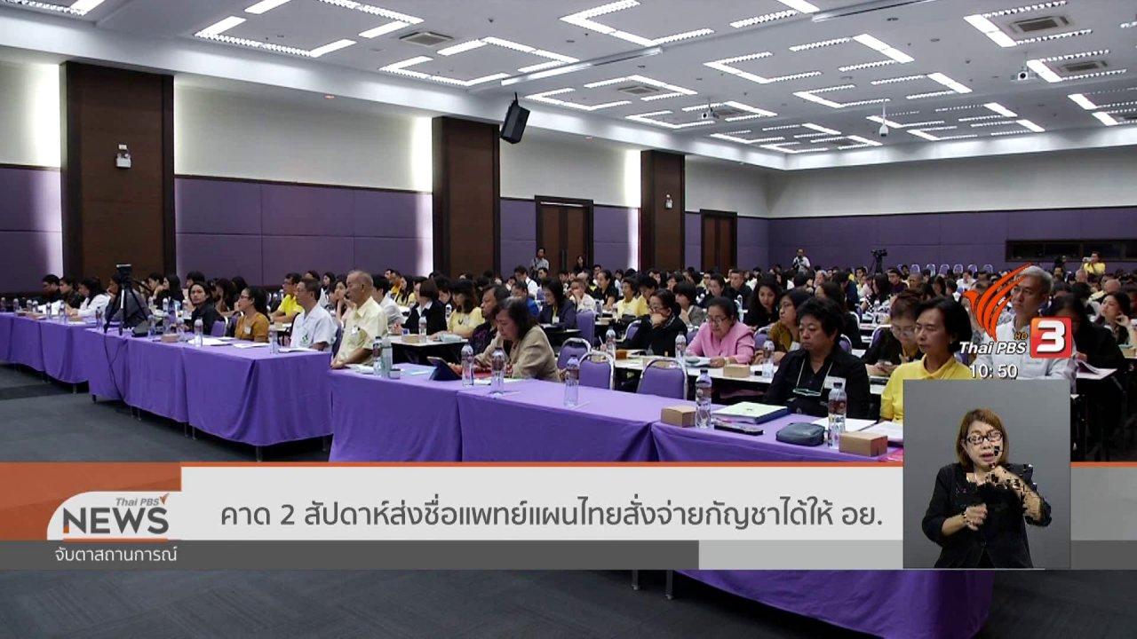 จับตาสถานการณ์ - คาด 2 สัปดาห์ส่งชื่อแพทย์แผนไทยสั่งจ่ายกัญชาได้ให้ อย.