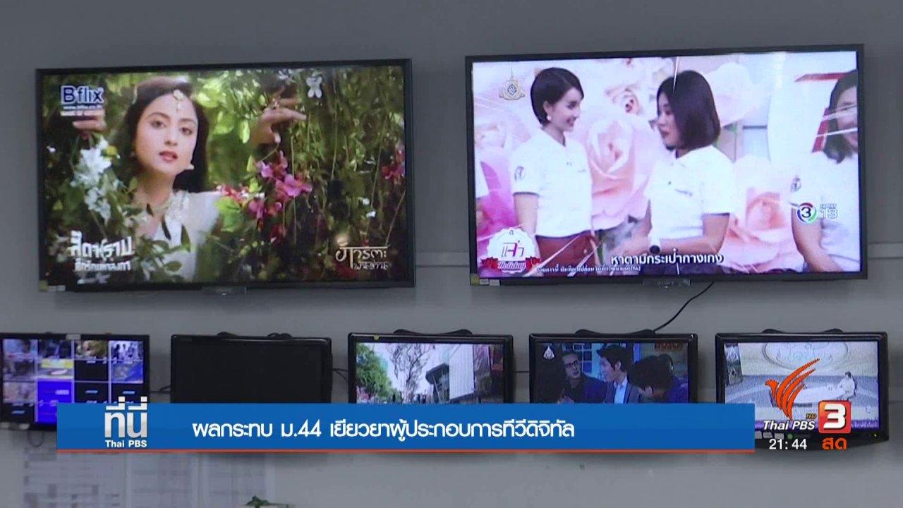 ที่นี่ Thai PBS - ผลกระทบ ม.44 เยียวยาผู้ประกอบการทีวีดิจิทัล