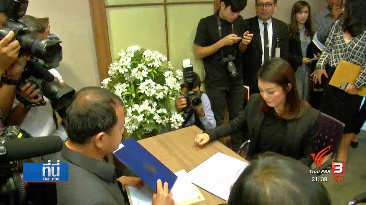 ที่นี่ Thai PBS - ส.ส. ใหม่ 3 คน ขอบคุณคะแนนเสียงจากประชาชน