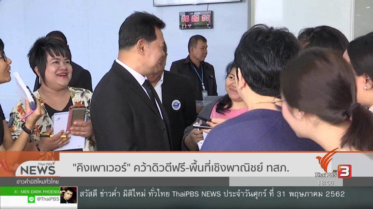 """ข่าวค่ำ มิติใหม่ทั่วไทย - """"คิงเพาเวอร์"""" คว้าดิวตีฟรี-พื้นที่เชิงพาณิชย์ ทสภ."""