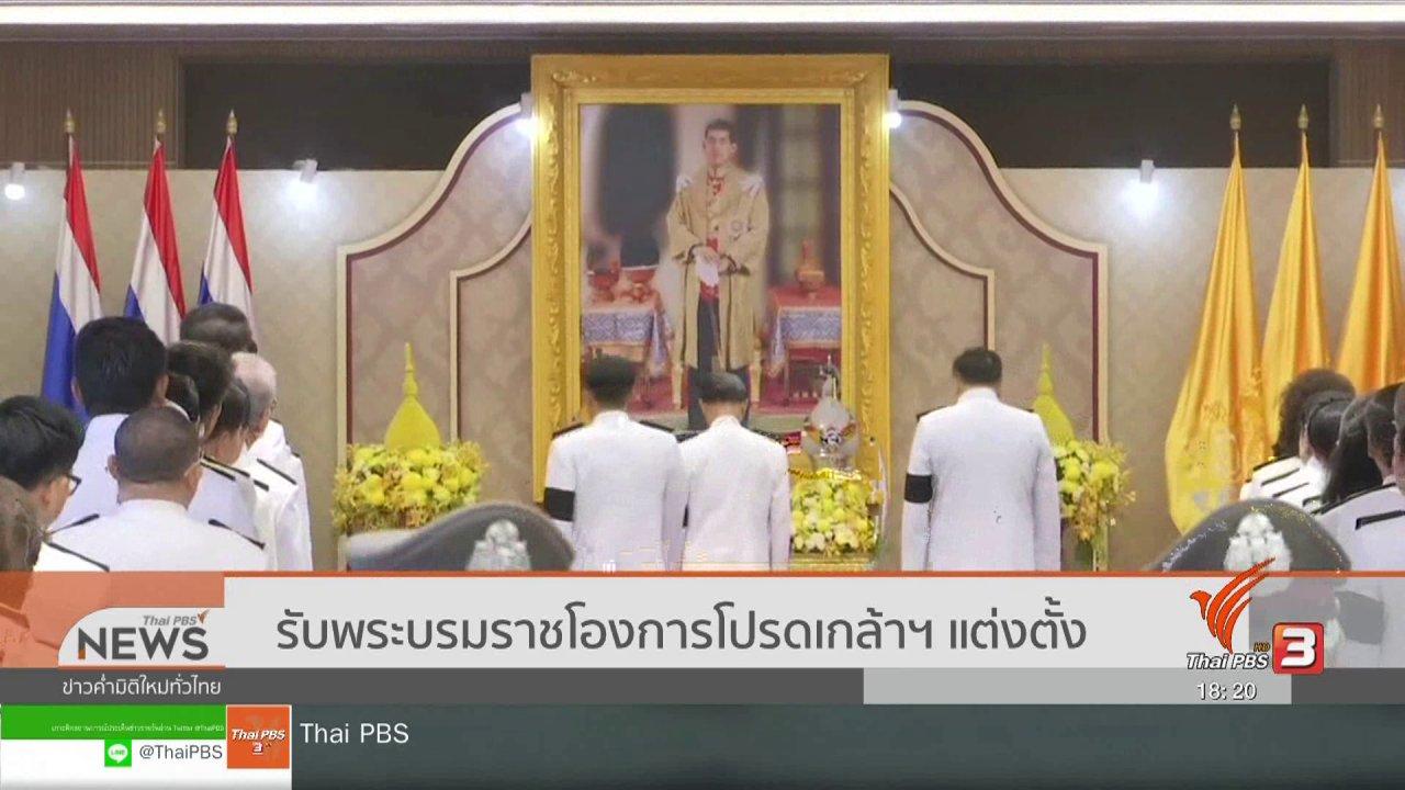 ข่าวค่ำ มิติใหม่ทั่วไทย - รับพระบรมราชโองการโปรดเกล้าฯ แต่งตั้ง