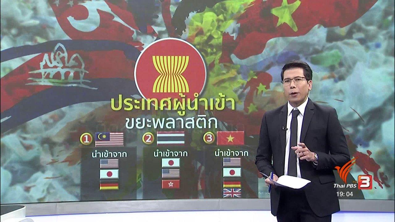 ข่าวค่ำ มิติใหม่ทั่วไทย - วิเคราะห์สถานการณ์ต่างประเทศ : ขยะพลาสติก : ประเด็นน่าปวดหัวของอาเซียน