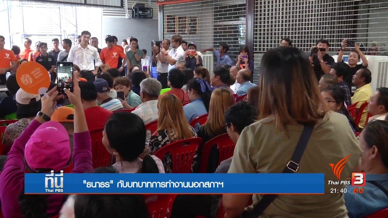 ที่นี่ Thai PBS - ธนาธร กับบทบาท ส.ส.นอกสภา