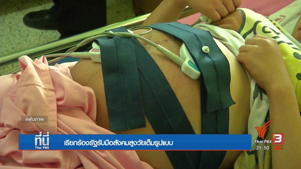 ที่นี่ Thai PBS - เรียกร้องรัฐรับมือสังคมสูงวัยเต็มรูปแบบ