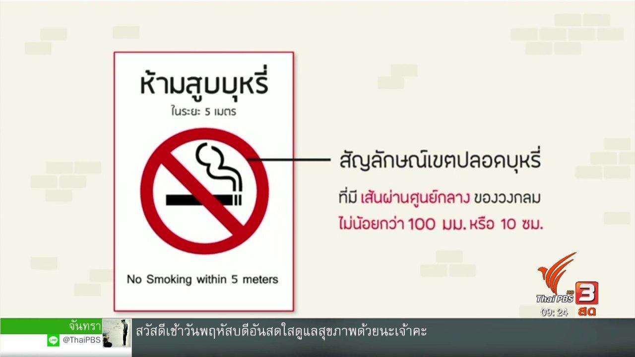 วันใหม่วาไรตี้ - ประเด็นทางสังคม : ทวงคืน ปกป้องสิทธิ์และสุขภาพผู้(ไม่)สูบบุหรี่ จากบุหรี่มือ 3