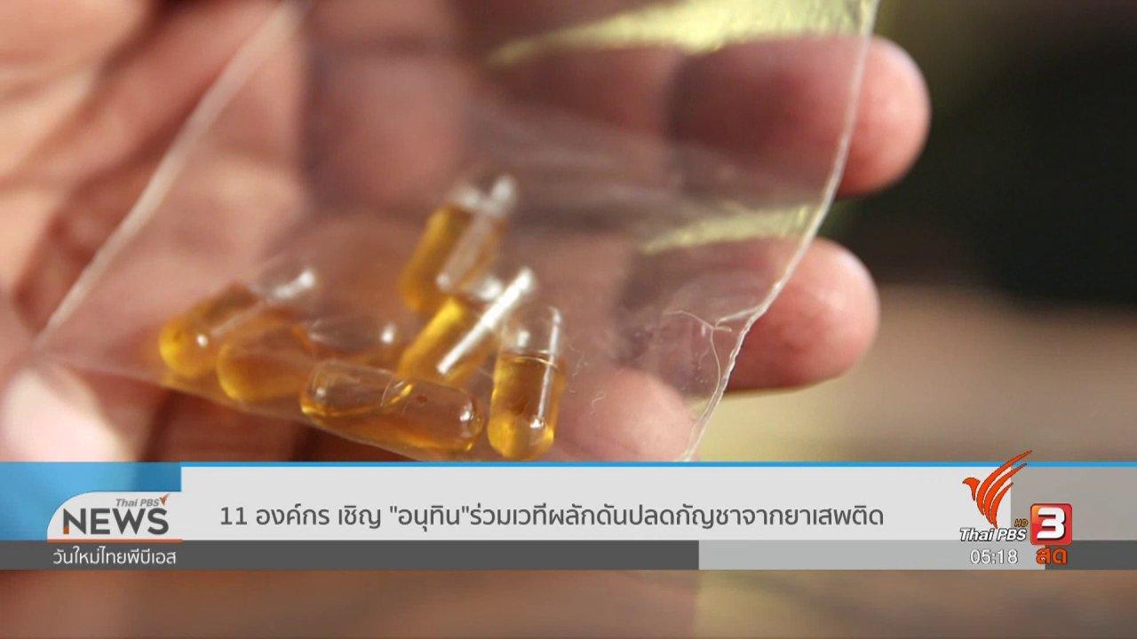 """วันใหม่  ไทยพีบีเอส - 11 องค์กร เชิญ """"อนุทิน"""" ร่วมเวทีผลักดันปลดกัญชาจากยาเสพติด"""