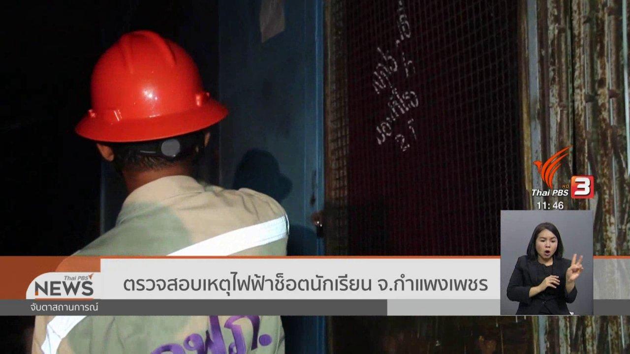 จับตาสถานการณ์ - ตรวจสอบเหตุไฟฟ้าช็อตนักเรียน จ.กำแพงเพชร