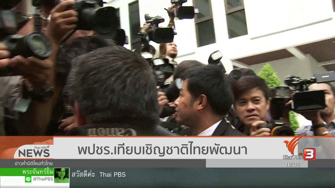 ข่าวค่ำ มิติใหม่ทั่วไทย - พลังประชารัฐเทียบเชิญชาติไทยพัฒนา