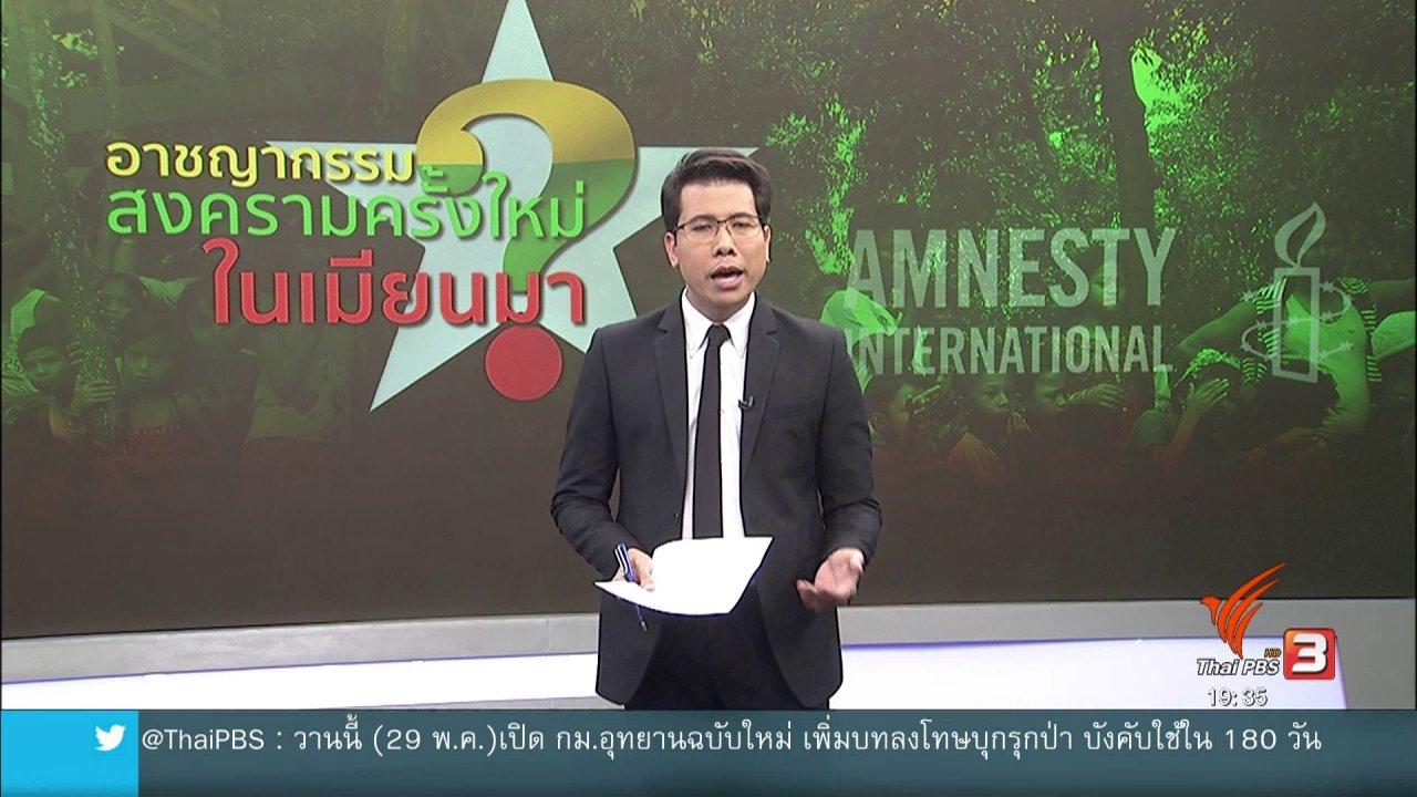 ข่าวค่ำ มิติใหม่ทั่วไทย - วิเคราะห์สถานการณ์ต่างประเทศ : จับตาอาชญากรรมสงครามครั้งใหม่ในรัฐยะไข่