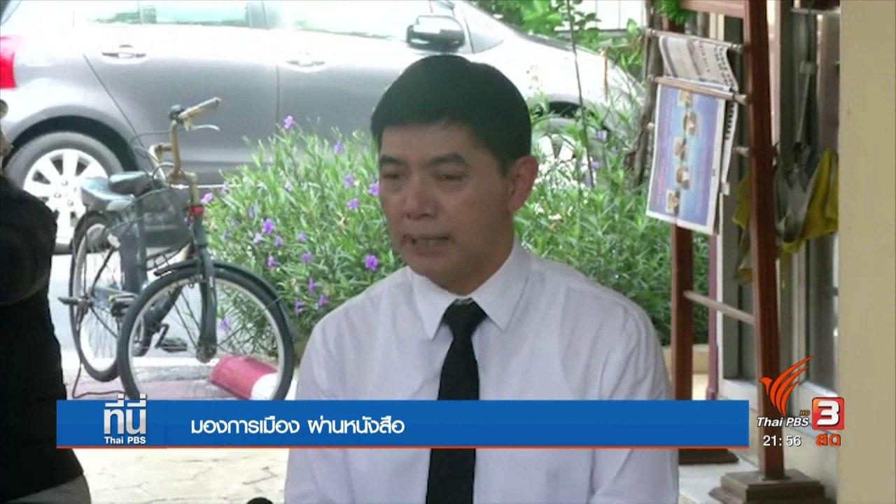 ที่นี่ Thai PBS - มองการเมืองผ่านหนังสือ