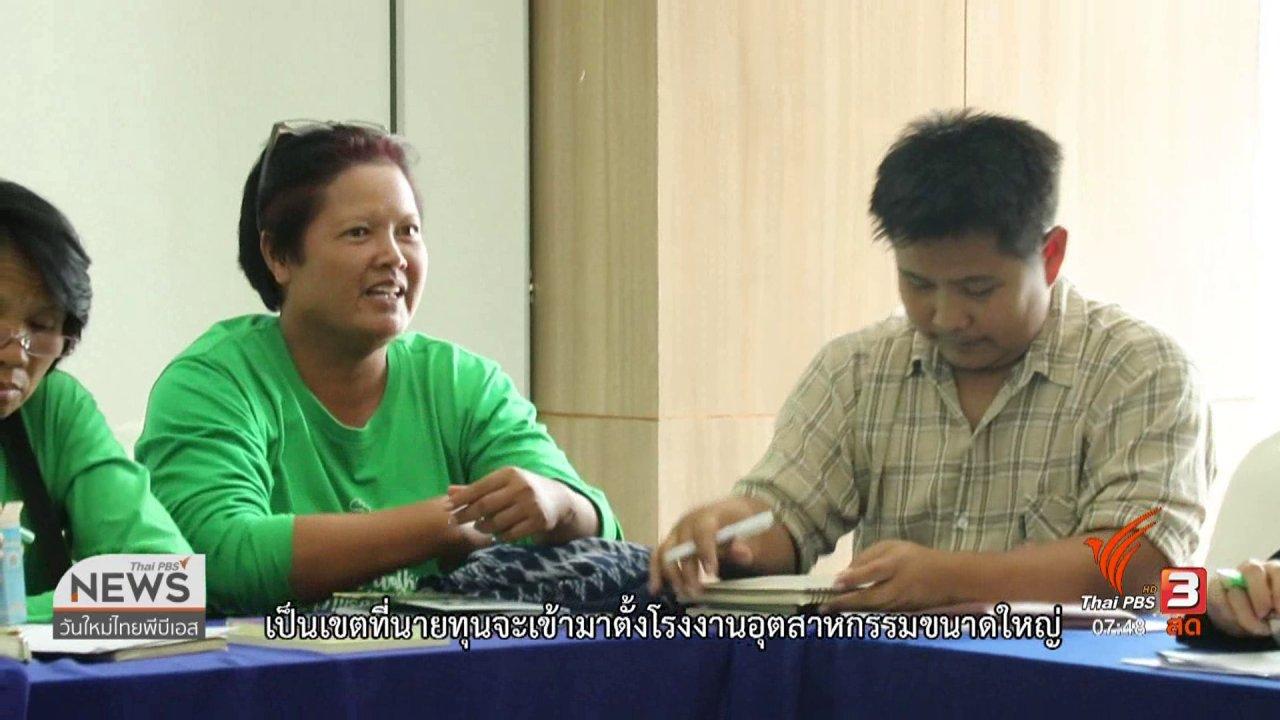 วันใหม่  ไทยพีบีเอส - C-site Report : ภาคประชาชนร่วมพูดคุยสถานการณ์สิ่งแวดล้อมอีสาน