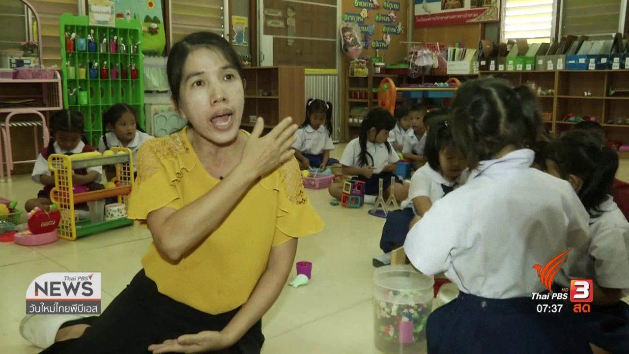 วันใหม่  ไทยพีบีเอส - วิเคราะห์แผ่นดินไหว : 5 ปีกับบทเรียนแผ่นดินไหวเชียงราย